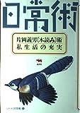 片岡義男 本読み術―私生活の充実 (シリーズ日常術)