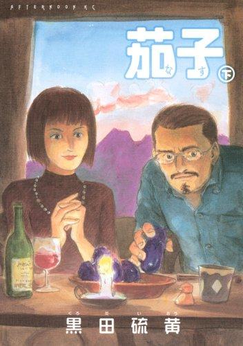 新装版 茄子 下 (アフタヌーンKC)