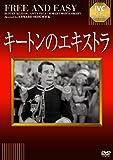 キートンのエキストラ[DVD]