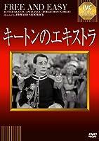 キートンのエキストラ [DVD]