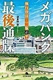 メガバンク最後通牒 執行役員・二瓶正平 (幻冬舎文庫)
