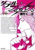ダブル・フェイス(14) (ビッグコミックス)