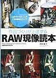 作品づくりが上達するRAW現像読本 〜Lightroom CC/6で写真編集力アップ! (玄光社MOOK)