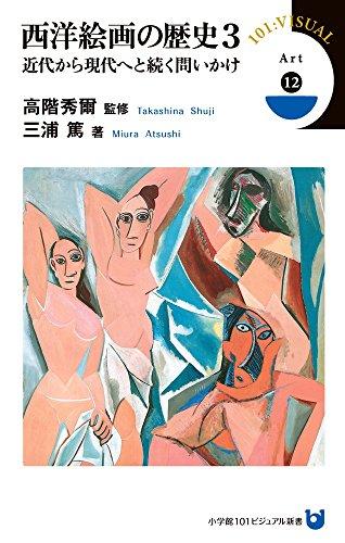西洋絵画の歴史 3 近代から現代へと続く問いかけ (小学館101ビジュアル新書)