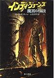 ジェイムズ・カーン「インディ・ジョーンズ 魔宮の伝説」