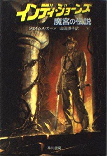 インディ・ジョーンズ―魔宮の伝説 (ハヤカワ文庫 SF 559)