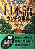おもしろ日本語ウンチク事典―楽しみながら日本語に強くなる! (にちぶん文庫)