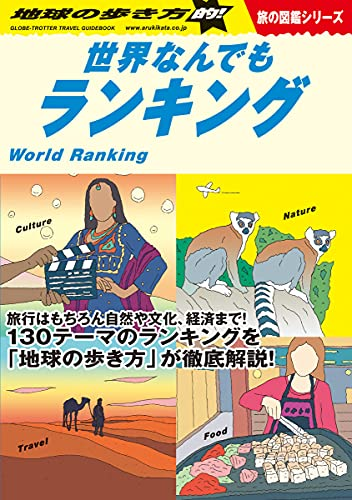 W06 地球の歩き方的! 世界なんでもランキング (地球の歩き方W)