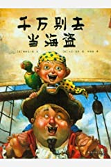 How I Became a Pirate (Chinese Edition) by mei lang (2011) Hardcover Hardcover
