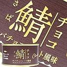 新商品 鯖缶 チョコ風味 国産サバ使用 170g×2缶