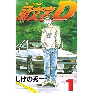 """頭文字D(1) (ヤングマガジンコミックス)"""""""