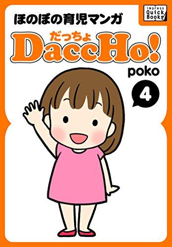 DaccHo! (だっちょ) 4 ほのぼの育児マンガ DaccHo!(だっちょ)ほのぼの育児マンガ (impress QuickBooks)の詳細を見る