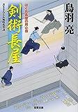 剣術長屋-はぐれ長屋の用心棒(23) (双葉文庫)