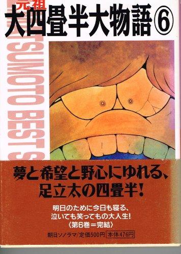 元祖大四畳半大物語 (6) (L.Matsumoto best selections)の詳細を見る