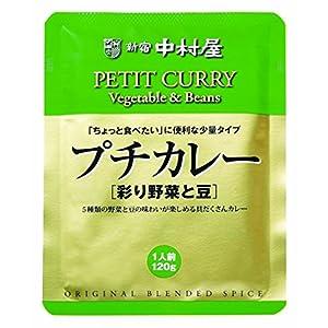 新宿中村屋 プチカレー彩り野菜と豆 120g×3袋