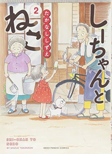 しーちゃんとねこ 2 (ねこぱんちコミックス)