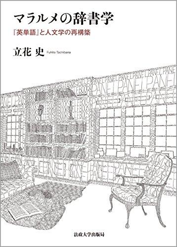 マラルメの辞書学: 『英単語』と人文学の再構築