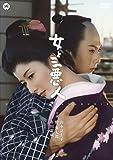 女と三悪人[DVD]