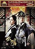 コンパクトセレクション第2弾 太陽を抱く月 DVD-BOX II[DVD]