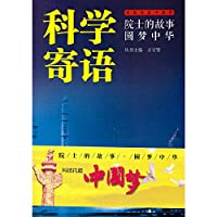 Academician interpreta dream the story of the: science remarks(Chinese Edition)
