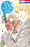 WジュリエットII 7 (花とゆめコミックス)