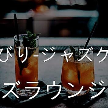 のんびり-ジャズクラブ