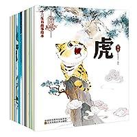 十二生肖故事绘本(共12册)