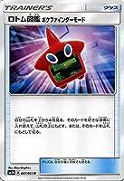 ポケモンカードゲームSM/ロトム図鑑ポケファインダーモード(U)/闘う虹を見たか