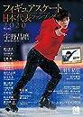 【Amazon.co.jp 限定】フィギュアスケート日本代表 2020 ファンブック 特典データ:本誌未掲載コメント&フォト