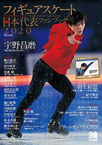 【Amazon.co.jp 限定】フィギュアスケート日本代表 2020 ファンブック (別冊 山と溪谷)の詳細を見る