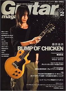 ギター・マガジン 2008年 2月号 [雑誌]