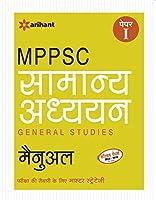 MPPSC Samanya Addhyan General Studies Manual 2017