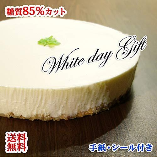 ホワイトデー 糖質85%カット 低糖質 レアチーズケーキ(Whitedayシール・カード付)(お届け日3月11日〜14日)(ホワイトデー お返し スイーツ ギフト 本命 義理 糖質制限 チーズケーキ 5号 砂糖不使用 天然甘味料使用)
