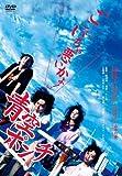 青空ポンチ [DVD] image