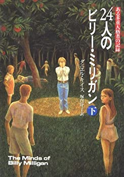 The Minds of Billy Milligan [Japanese Edition]  Volume # 2