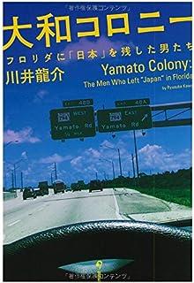 大和コロニー フロリダに「日本」を残した男たち