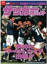 週刊 サッカーダイジェスト1997年12月3日[雑誌]