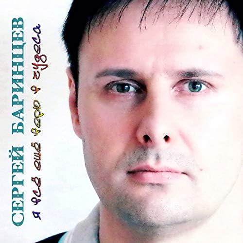 Сергей Баринцев