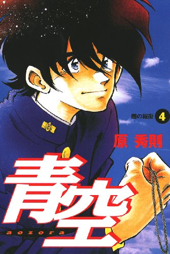 青空(4) (ビッグコミックス)