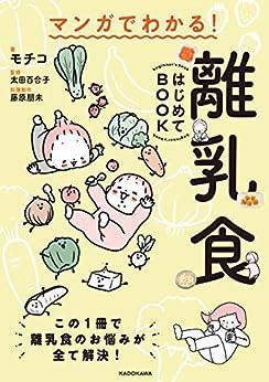 [モチコ, 藤原 朋未, 太田 百合子]のマンガでわかる! 離乳食はじめてBOOK