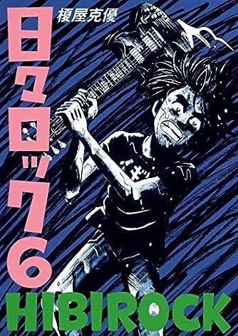 日々ロック 6 (ヤングジャンプコミックス)