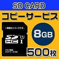 SD8G コピーサービス バルク納品 名入れ(一色) 500本