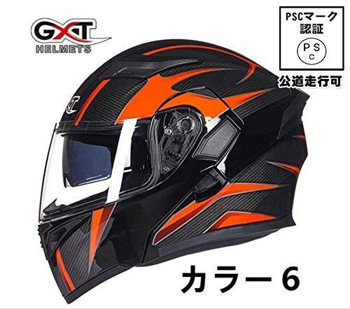 GXTシステムヘルメット バイク フルフェイス ジェット オートバイ ハーレー フリップアップ シールド付き 多色全9色 人気商品「PSCマーク付き」輸入品 (カラー6, XL(頭囲60-62cm))