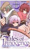 Tales of Innocence -テイルズ オブ イノセンス- 1 (ジャンプコミックス)