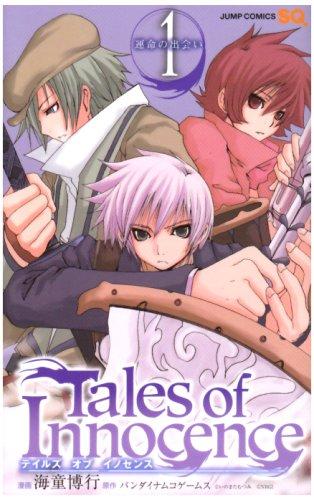 Tales of Innocence -テイルズ オブ イノセンス- 1 (ジャンプコミックス)の詳細を見る