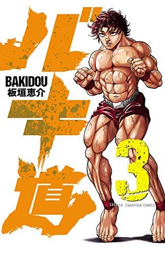 バキ道 3 (少年チャンピオン・コミックス)