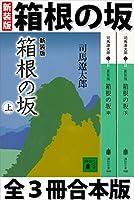 箱根の坂 全3冊合本版 (講談社文庫)