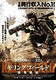 キリングフィールド 極限戦線[DVD]