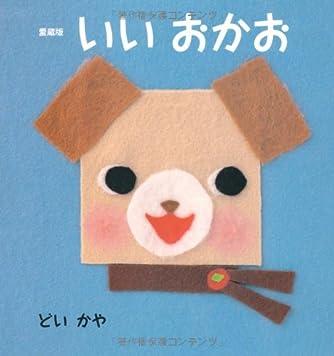 愛蔵版 いいおかお (主婦の友はじめてブックシリーズ)