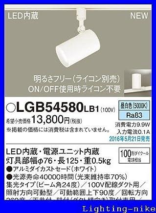 パナソニック スポットライト LGB54580LB1